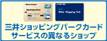 Different Shops of Mitsui Shopping Park card Services