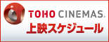 TOHO CINEMAS screening schedule