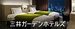 mitsui garden hotels