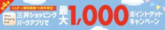 A campanha quarta em adquirir 1,000 pontos pelo jogo aplicação de MSP em uma possibilidade de visita