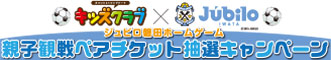 Watching Jubilo parent and child pair ticket lottery campaign is held!