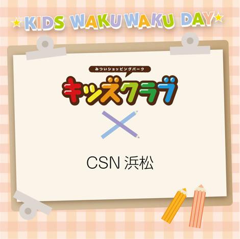 兒童俱樂部×CSN濱松