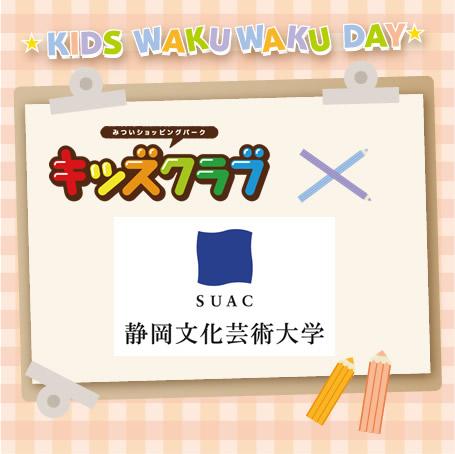 兒童俱樂部×(靜岡文化藝術大學)