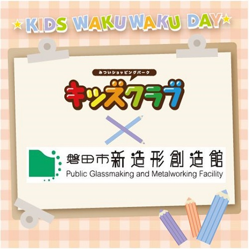 兒童俱樂部×磐田市新造形創造館
