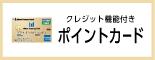 三井购物公园卡《Saison》