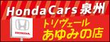 Honda Cars Senshu