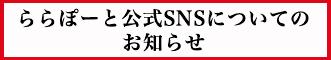 關於LaLaport公式SNS的最新公告