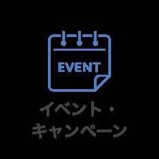 Event campaign