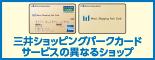 三井购物公园卡服务的不同的商店