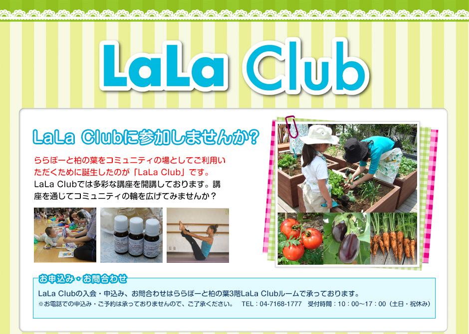 LaLa Club에 참가하지 않겠습니까?