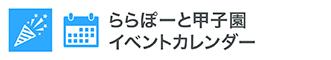 LaLaport Koshien活动日历