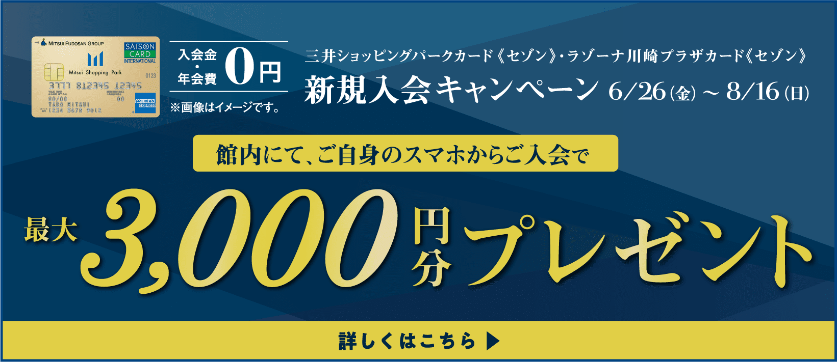 It is this present for new enrollment campaign Friday, June 26 - 8/16 Sunday up to 3,000 yen in detail