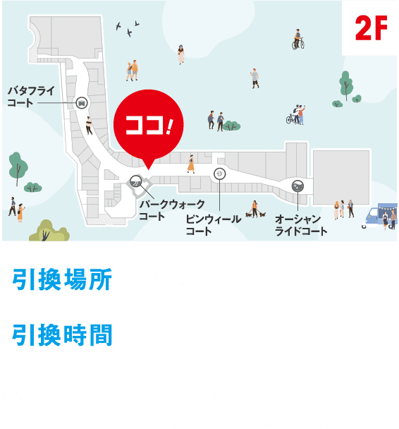 Exchange place 2F General Information exchange time 10:00 ~ 20:00 ※When facility Hours of operation was changed, we may be changed for General Information reception hours.