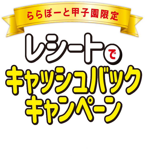 With LaLaport Koshien-limited receipt until 7/31 cashback campaign [money]