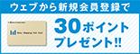 【HP】30P 선물 CP