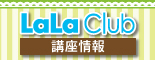 LaLaClub