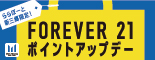 FOREVER21 ポイントアップデー