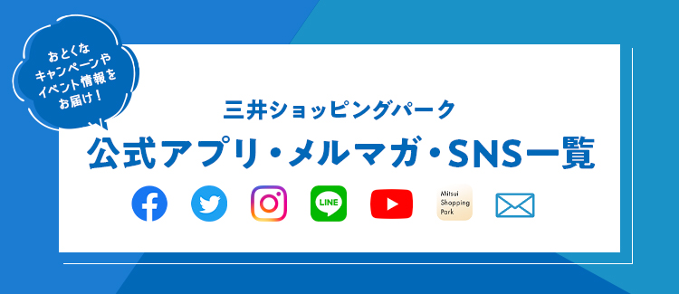 List of official application e-mail magazine, SNS