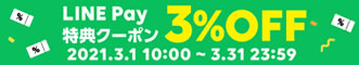 LINE Pay3%OFF