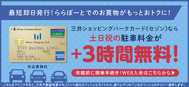 The shortest same day issuance! Shopping in LaLaport is more advantageous! Parking fees is free by Mitsui Shopping Park card << Saison >> Mitsui Shopping Park Card annual fee for free +3 time! Procedure simple before visit! The WEB enrollment from this