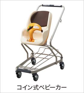 Coin-type stroller