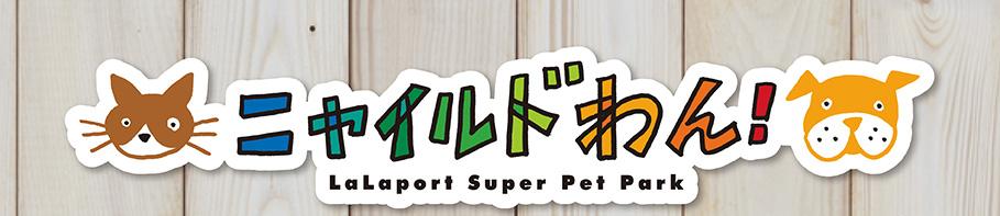 nyairudo bowl! LaLaport Super Pet Park