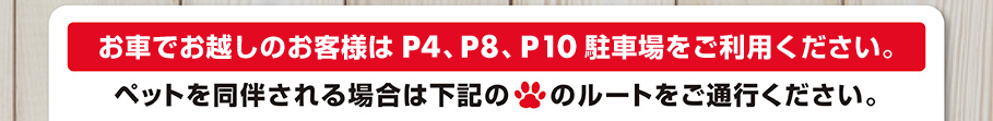 Coming customer, please use P4, P8, P10, P11 parking lot in Car. When pet is accompanied by, please pass the following route.