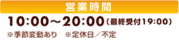 Hours of operation 10:00-20:00 (last reception desk 19:00) ※There is seasonal variation ※Regular holiday/uncertainty