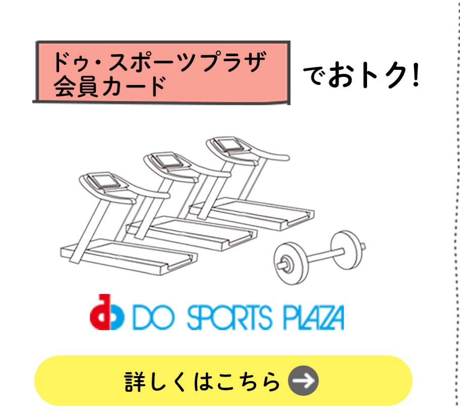 DO SPORTS PLAZA 회원 카드로 저렴하다!