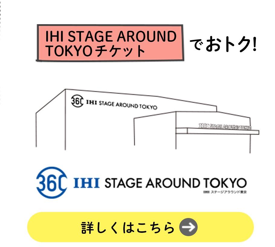 IHI STAGE AROUND TOKYO 티켓으로 저렴하다!