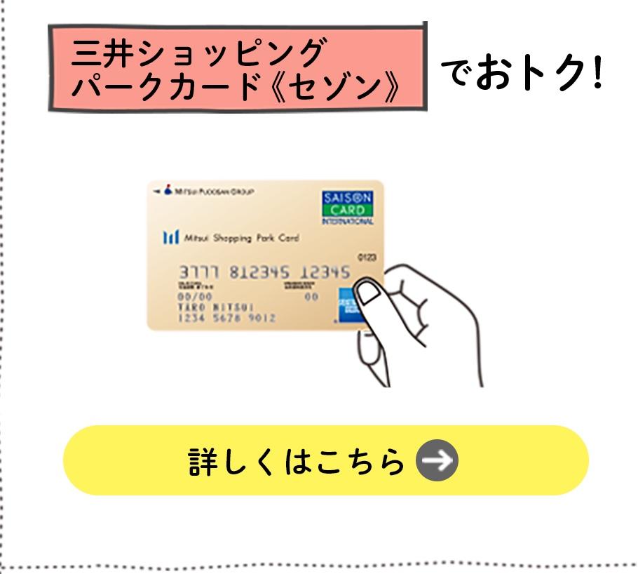 미쓰이 쇼핑 파크 카드《세존》로 저렴하다!