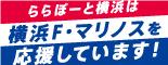 LaLaport Yokohama正支援橫濱水手!