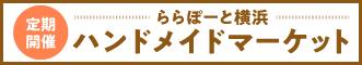 LaLaport Yokohama 핸드메이드 마켓 정기 개최