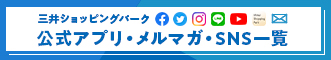 三井購物公園公式APP·郵件雜志、SNS一覽