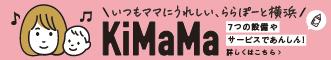 LaLaport Yokohama KiMaMa which is always nice for mom