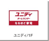Unidy/1F