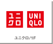 UNIQLO/1F