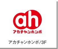 akachan honpo/3F