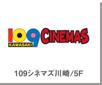 109 Cinemas Kawasaki/5F