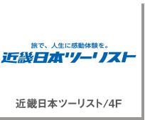 Kinki Nippon Tourist/4F