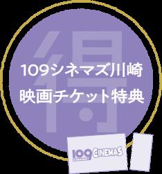 109 Cinemas Kawasaki 영화 티켓 특전
