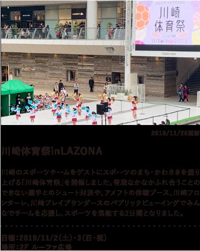 Kawasaki athletic meet inLAZONA