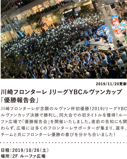 "Kawasaki Frontale J League YBC ruvankappu ""championship briefing session"""