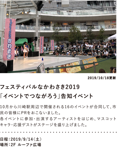"Kawasaki 2019 that is festival ""will be connected by event""; notice event"