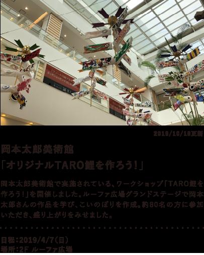 """Taro Okamoto Museum """"will create original TARO carp!"""""""