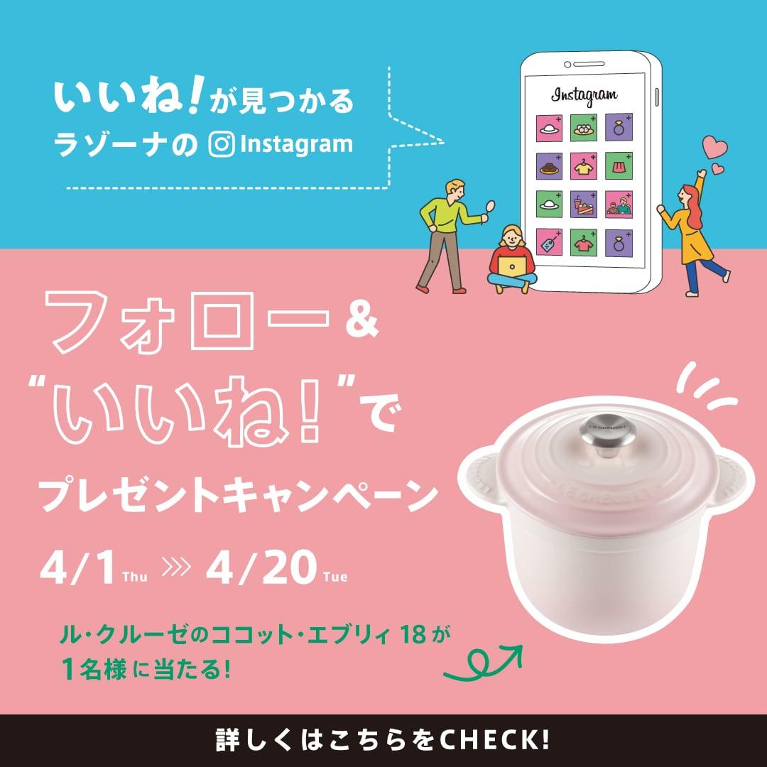遵照&iinede礼物促销活动4/1 Thu~4/20 Tue