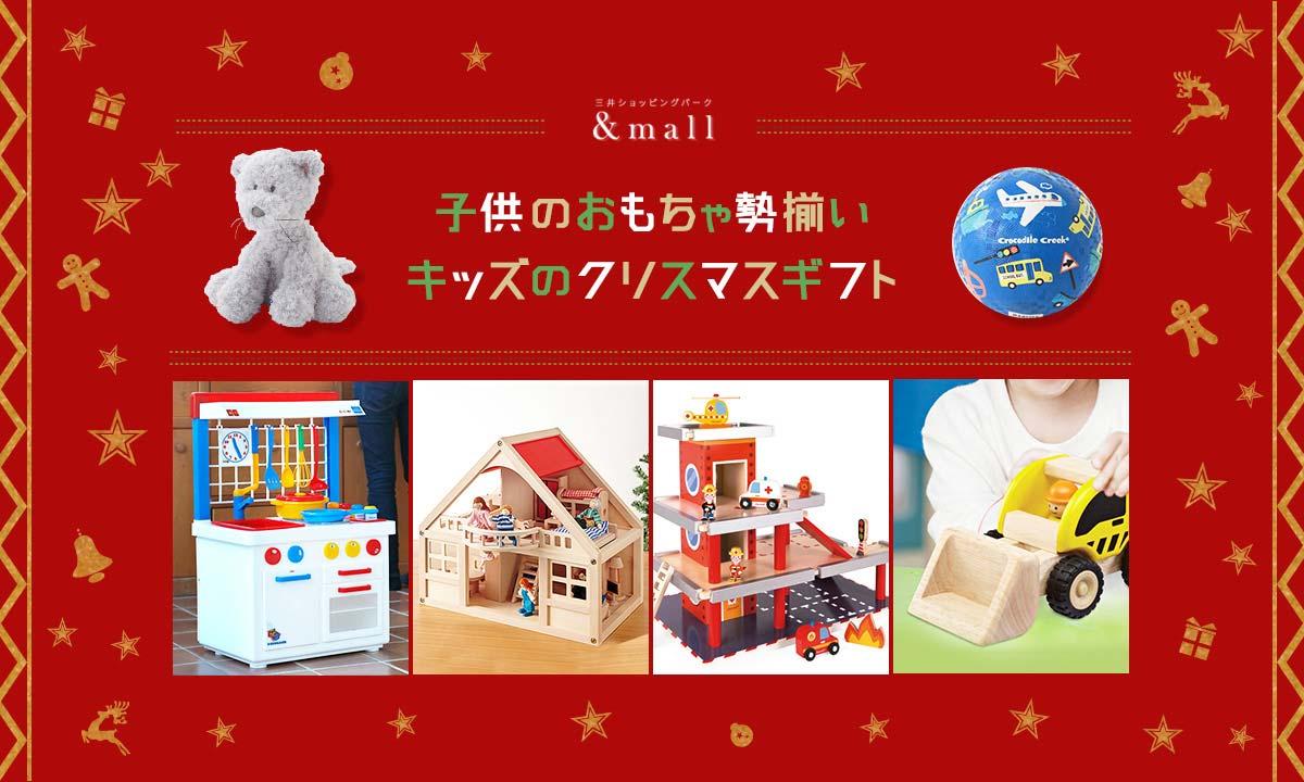 子供のおもちゃ勢ぞろい!キッズのクリスマスギフト