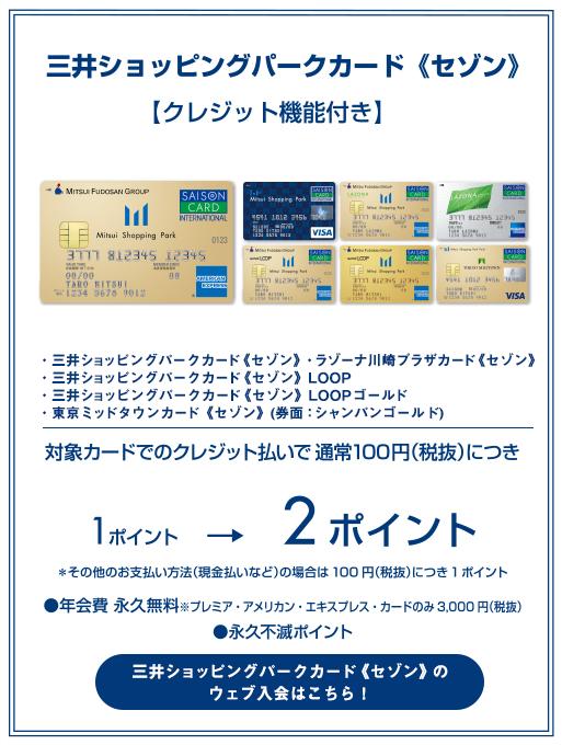 三井ショッピングパークカード《セゾン》loop