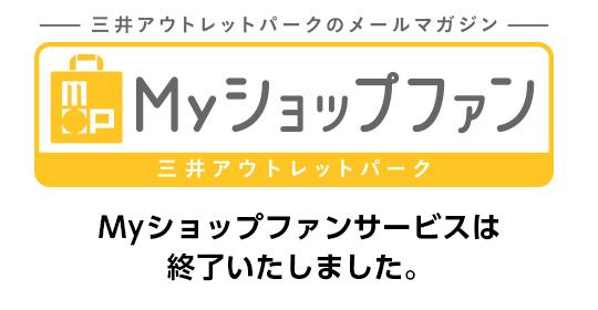 bc9b2d89ccfb Myショップファン(メルマガ). 詳細をみる. 三井アウトレットパーク ...