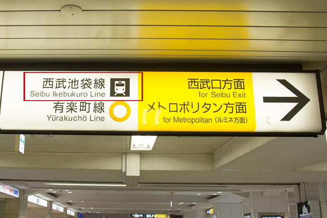 Ikebukuro Station premises Overhead information boards  (enlarged)